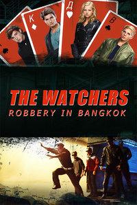 暗夜守護者:曼谷搶劫