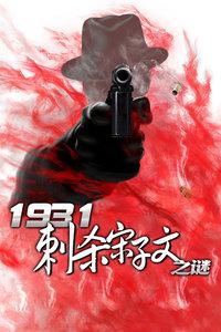 1931刺杀宋子文之谜(剧情片)