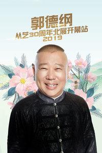 德云社郭德纲从艺30周年北展开幕站 2019年