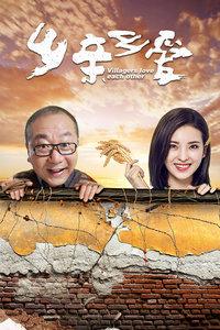 鄉親鄉愛(國產劇)