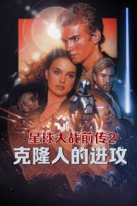 星球大战前传2:克隆人的进攻(2002)