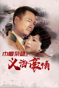 巾幗梟雄之義海豪情(2011)