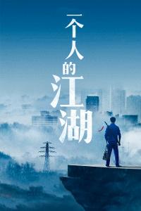 一个人的江湖海报
