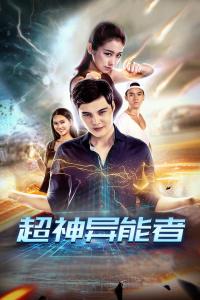 超神異能者(2018)