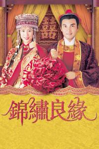 锦绣良缘 粤语版(2001)