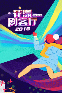 花漾剧客厅 2018