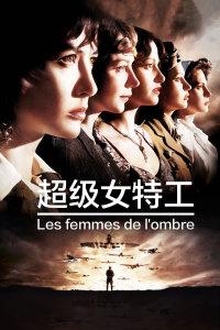 超级女特工(2009)