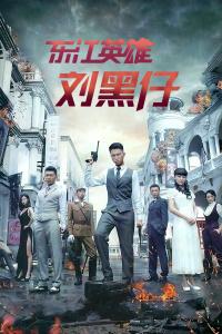 東江英雄劉黑仔(2015)