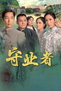 守業者(2014)