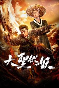 大圣伏妖(2018)