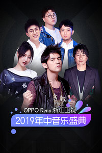 OPPO Reno 浙江卫视2019年中音乐盛典 2019年