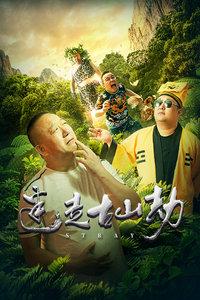 迷走古山劫(微电影)
