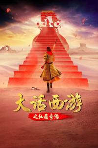大话西游之仙履奇缘(2014)