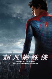 超凡蜘蛛俠
