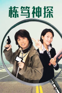 棟篤神探(2004)