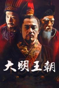 大明王朝1566(2013)