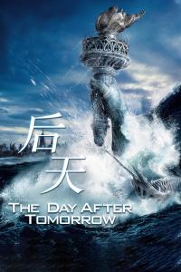 后天(2004)