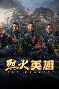 烈火英雄(剧情片)
