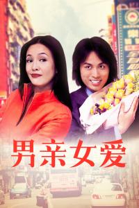 男親女愛(2000)