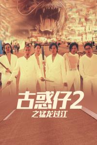 古惑仔2之猛龍過江(1996)