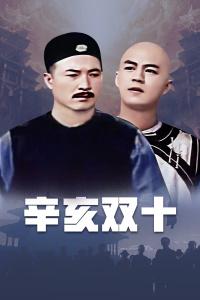 辛亥双十(1981)