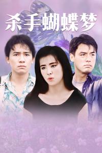 殺手蝴蝶夢(1989)