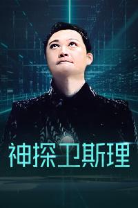 神探衛斯理(1998)