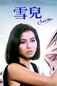 雪兒(2000)