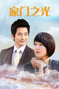 家門的榮光(2008)