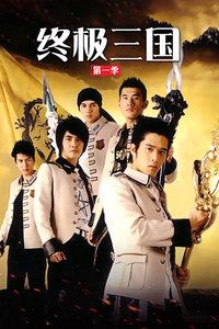 终极三国 第1季(2009)