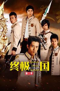 終極三國 第3季(2010)