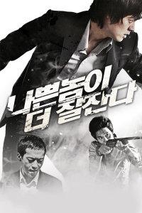 壞人好夢(2010)