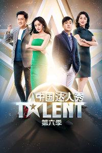 中国达人秀第六季海报剧照