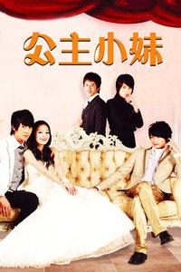 公主小妹(2007)