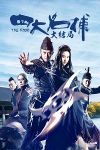 四大名捕大結局(2014)