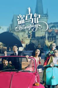 盜馬記(2015)