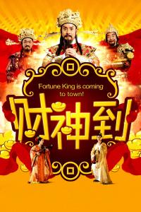 財神到(2010)