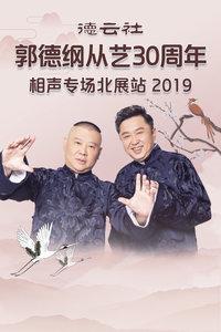 德云社郭德纲从艺30周年相声专场北展站 2019