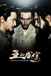 王的盛宴(2012)