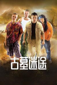 古墓迷途(2008)