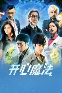 開心魔法(2011)