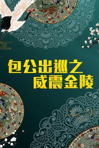 包公出巡之威震金陵(2010)