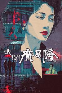 大闹广昌隆(1997)