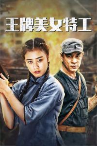王牌美女特工(2018)