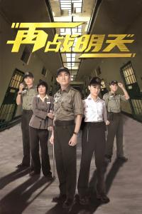 再戰明天(2014)
