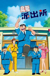 乌龙派出所(1999)