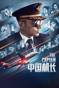 中国机长(剧情片)