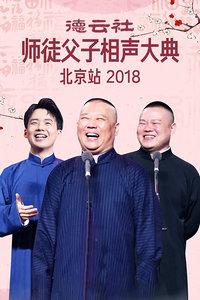 德云社师徒父子相声大典北京站 2018海报