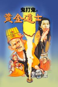 鬼打鬼之黃金道士(2000)