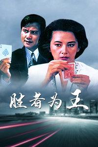勝者為王(2000)
